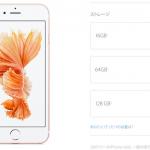 iPhone 7は32GBモデルから!? いいと思います