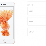 iPhone7の最低容量は32GBにしてほしい