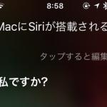 MacにSiri搭載の噂には少しだけ期待