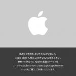 そういえばApple Store札幌の移転ってどうなったんだろうか