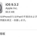 iOS 9.3.2がキタ!次はiOS 10だー!