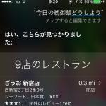 今夜のWWDC、何が発表される? 【iOS10編】