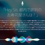 WWDC 2016の主役は「Siri」なのか?