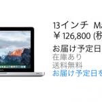 MacBook Pro 13インチ(非Retina)米国で展示終了?オンラインストアでは販売継続