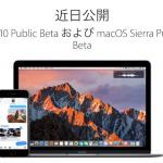 iOS 10のパブリックベータ版、いつから使えるようになる?