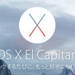 今夜のWWDC、何が発表される? 【macOS編】