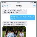 iMessage for AndroidをWWDCで発表? Facetime for Androidにも期待