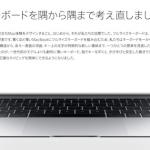まもなく発表の新型MacBook Proもペタペタキーボードなのか?
