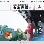 丸亀製麺のiPhoneアプリ、クーポンで釜揚げ半額・かしわ天無料