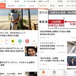 auの新ニュースアプリ始動、Gunosyとの違いは…