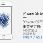 2016年、Appleの残念だった点は…?