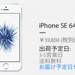 もうすぐ品薄解消! iPhone SEの在庫状況に変化