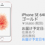 iPhone SE、Apple Online Storeで「在庫あり」に