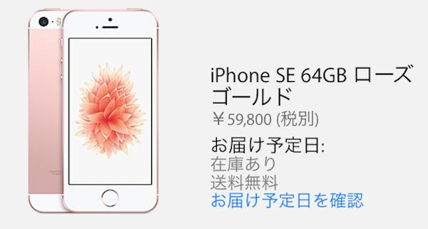 iPhone SE 在庫あり