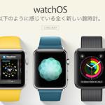 watchOS3でApple Watchが爆発的に売れることはない、しかし必要な進化ではある