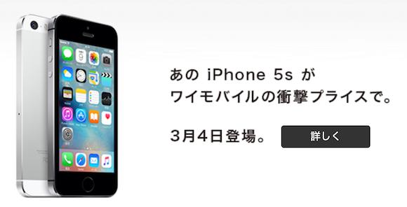 Y! iPhone5s