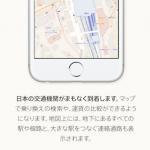 iOS 10で乗換案内がMapアプリで使えるようになる!