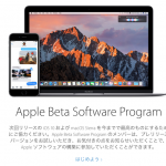 iOS10、macOS Sierra パブリックベータテスト開始!