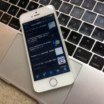 iOS版Twitterアプリにもナイトモード搭載!ダークブルーのiPhone 7で使いたい