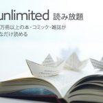 Kindle Unlimited、お試し期間終了直前に気になるニュース