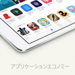 日本のiOSアプリ開発者、8年間で総額1兆円を受け取る