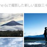 Appleのサイトに掲載された「iPhone 6sで撮影した新しい富嶽三十六景」がいい感じ