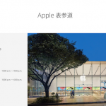 Apple Store 表参道がApple 表参道に 何が変わるのか?