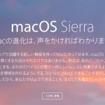 macOS Sierraリリースが少し遅れる? 便利機能もお預けか…