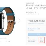 Apple Watchの売り切れ状態継続 やはり新モデル登場の前触れか