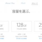 iPhone7 Plus 32GBで十分か? 今のところ大丈夫だが…