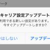 キャリア設定のアップデート「KDDI28.0」 iOS10.3と同時に配信