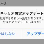 キャリア設定のアップデート「KDDI28.0」 iOS 10.3と同時に配信