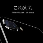 iPhone7 Plusもジェットブラックも、もはや品薄状態ではない