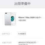 「9/20-9/22日お届け予定」のiPhone7 Plusが出荷準備中に