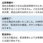 「20日-22日お届け予定」iPhone 7 Plus、予定より1日遅れで23日到着予定