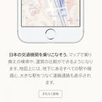 iOSマップの交通案内もiOS10.1で使えるよになるのかな?