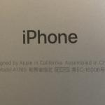 iPhone7の「総務省指定の刻印がダサい」に大臣が反応「がっかりです」