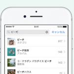 iOS 10「写真」アプリの検索機能は面白い