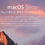 今晩(明日未明)配信、macOS Sierraの注目機能は