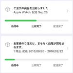 Apple Watch Series2 出荷完了、iPhone7 Plus 動きなし…