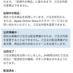 Apple Storeで予約した「20日-22日お届け予定」のiPhone 7 Plusは遅れる気配