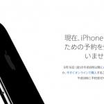 AppleはiPhone 7 Plusの需要を見誤ったか?