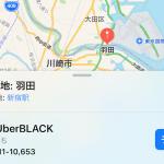 iOS10「地図アプリから配車サービス」は便利そうだけど… Uber以外も使いたい