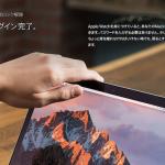 macOS 10.12.2では「Apple Watchによる自動ロック解除の信頼性」が改善
