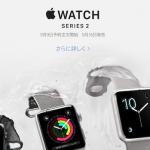 11,111円でApple Watchが買えなかったなら、+2.7万円でSeries2を買えばいい?