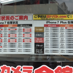 iPhone 7 Plusの在庫、家電量販店でも壊滅 iPhone 7は一部在庫あり