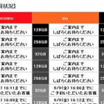 iPhone7 Plusジェットブラック・ブラック、ヨドバシでは全店「入荷0」だった模様