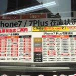 iPhone 7 Plus、年内は手に入りにくい状況が続く