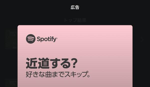 アプリ起動時に表示される広告(まだ自社広告でした)