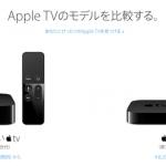 Apple TV第3世代の販売を終了 2世代併売で新機能の印象がボヤけていたい